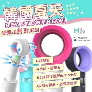 🇰🇷 正韓 🇰🇷 新款攜帶式無葉設計風扇