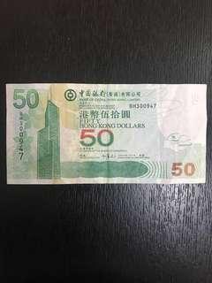 中銀港幤五十元 七十一歳生日紀念(9月30日)