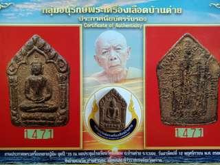 Lp Tim Phra Khun Paen Prai Guman 2515