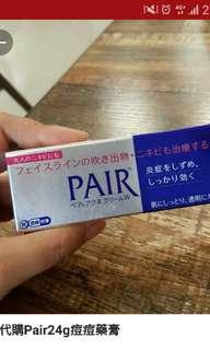 Pair痘痘藥膏
