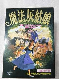 魔法灰姑娘,天下出版