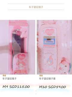 Melody car mirror and cover or set