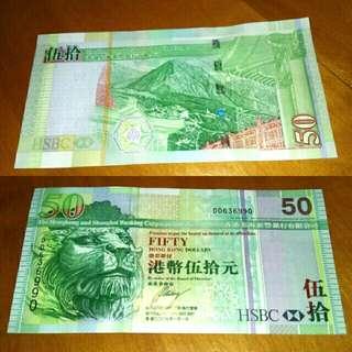 匯豐銀行 全新靚號 $50元紙幣