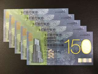 (多張號碼可選)2009 渣打銀行150周年慈善紀念鈔 SC150 - 渣打 纪念鈔