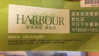 漢來海港(平日下午餐券)