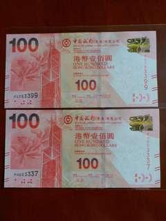 全新中國銀行紙幣2015年7月1日出版:共2張