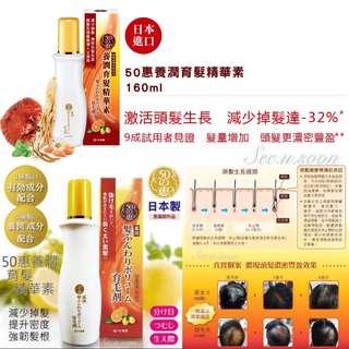 現貨💥50惠養潤育髮精華素🇯🇵日本原裝進口