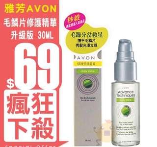 Avon 雅芳 毛鱗片 修護精華 升級版 30mal