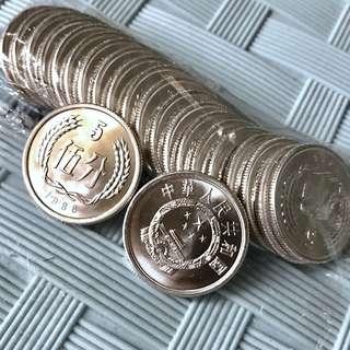 1986年 中國第二版人民幣 伍分硬幣 鋁分幣 頂級UNC20個