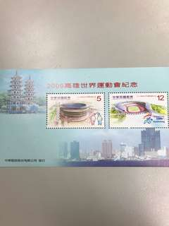 🚚 2009高雄世界運動會郵票