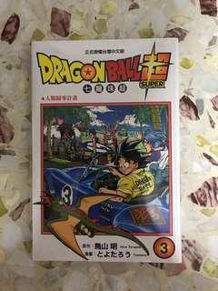 Dragonball Super Book 3