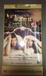 Chinese Drama: 非缘勿扰