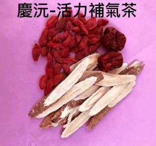 #純漢方-活力補氣茶#元氣飽飽の沖泡式茶包(一袋五入裝)