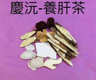 #純漢方-養肝茶# 消除疲勞の沖泡式茶包(一袋五入裝)