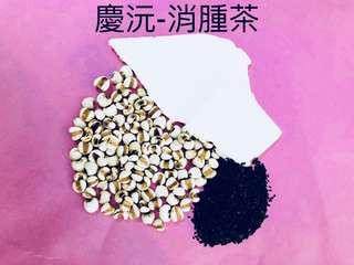 #純漢方-消腫茶# の沖泡式茶包(一袋五入裝)