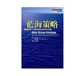 藍海策略Blue Ocean Strategy-開創無人競爭的全新市場 作者:金偉燦/莫伯尼 精裝