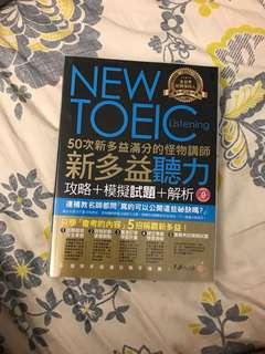 🚚 New toeic新多益怪物講師 全新