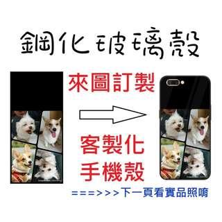 K&M 客製化 鋼化玻璃殼 手機殼 訂製  IPHONE X IPHONE8 IPHONE7 IPHONE6