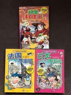 全新中文漫畫故事書。