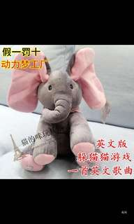 Peekabo Elephant with english song(with battery given)