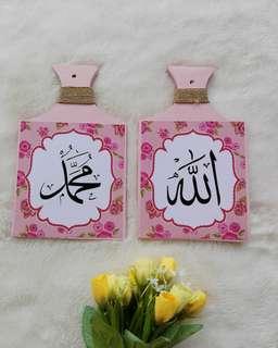 Walldecor Allah Muhammad