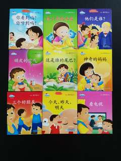 Set of 9 Parachute Scroll Chinese Readers (Preschool or P1)