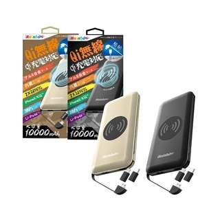 iRainbow iPW10 Qi無線充電多合一外置充電器