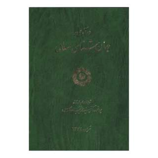 Daramadi bar Jahanshinasi-yi Islami (Preliminary Discourse on the Metaphysics of Islam: An Introduction to the Worldview of Islam)