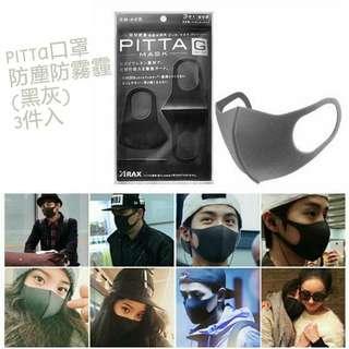 日本PITTA MASK PM2.5黑色口罩一包3件入