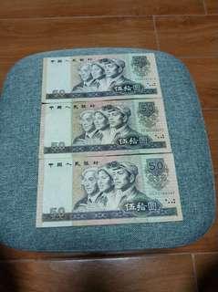1990年 3张50元人民幣