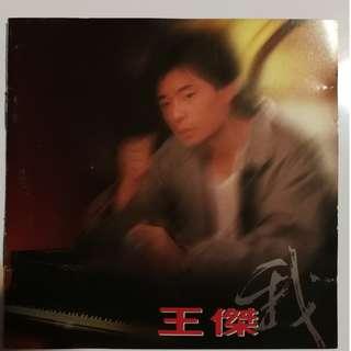 Dave Wang Jie 王傑 王杰   我 Album
