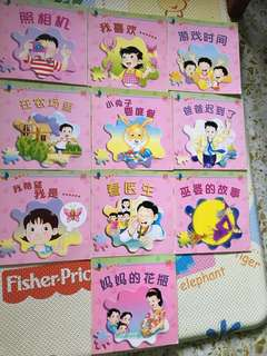 10 books for $4 Pelangi 蝴蝶丛书 Chinese Readers for Preschoolers and Kindergarteners