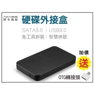 🚚 <限時優惠>Acasis 阿卡西斯 USB 3.0 2.5吋 硬碟外接盒(黑/藍/白) 7mm 9.5mm 附贈傳輸線