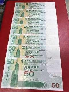 08年中銀50元,ZZ版,單價200元,7張共售: