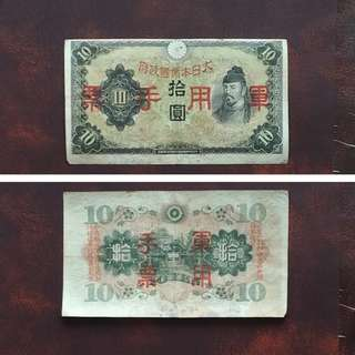 大日本帝國政府軍用手票