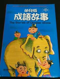 幼兒版成語故事 附CD