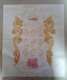 Pek Rongsi 2523 Phayant