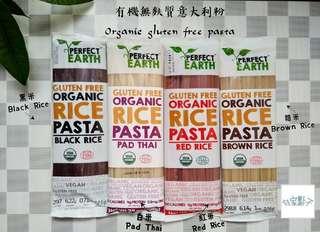 🍝有機無麩質意粉 Organic Rice Pasta 225g (白米、糙米、紅米、黑米)