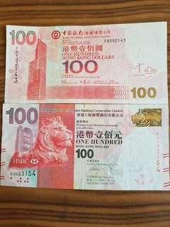 香港壹佰元兩張亂蛇012345