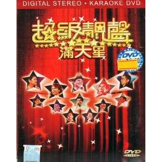 Chao Ji Liang Sheng Man Tian Xing 超级靓声 满天星 Karaoke DVD