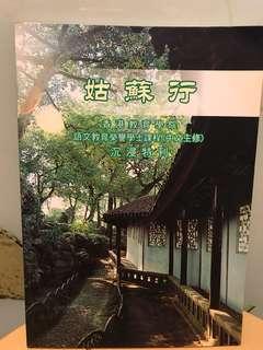 文集-姑蘇行