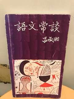 中文-語文常談