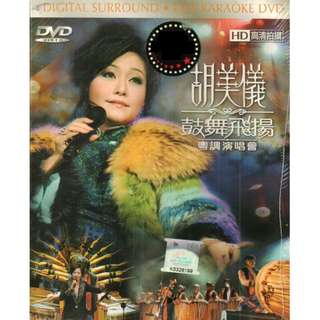 Hu Mei Yi Gu Wu Fei Yang Yue Diao Yan Chang Hui 胡美仪 鼓舞飞扬粤调演唱会 DVD