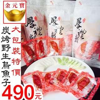 {金元寶}野生炭烤烏魚子一口吃(150g)大包裝490元~4兩重~雲林口湖