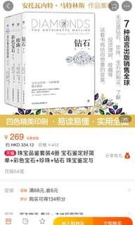 珠寶品鑑套書四冊(彩色寶石、珍珠、鑽石)中文譯本正貨