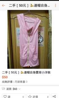 🚚 💓一件40三件100聊聊改價💓粉紅色連帽合身露背小洋裝