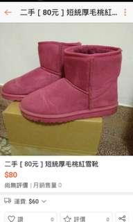 🚚 💓一件70三件200聊聊改價💓短統厚毛桃紅雪靴