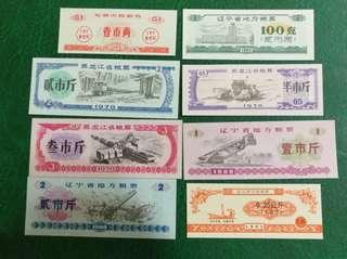 中國地方糧票8枚