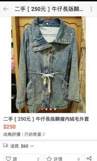 🚚 降價💓牛仔長版顯瘦內絨毛外套