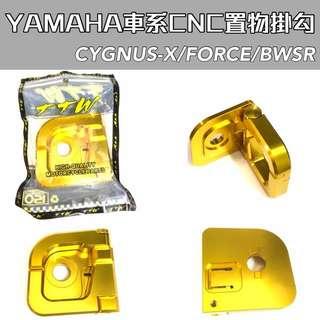 [清貨]YAMAHA車系CNC置物掛勾-金-CYGNUS-X/FORCE/BWSR